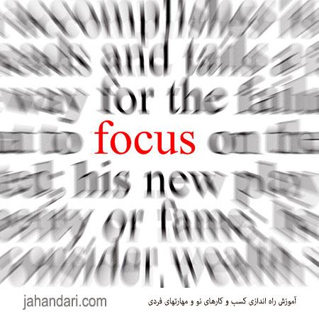 تمرکز به نقاط مثبت