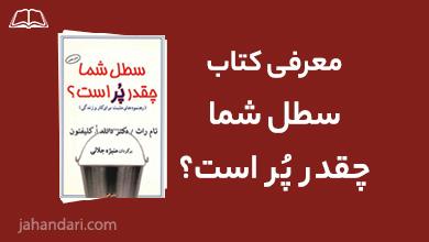 Photo of معرفی کتاب: سطل شما چقدر پر است؟ | تام راث