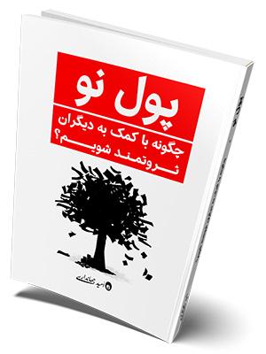 کتاب پول نو