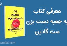 Photo of معرفی کتاب: به جعبه دست بزن | ست گادین