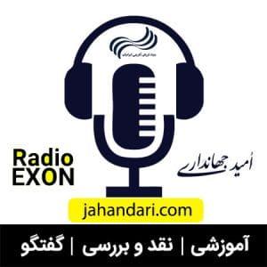 رادیو ارزشآفرینی - رادیو اکسون - امید جهانداری