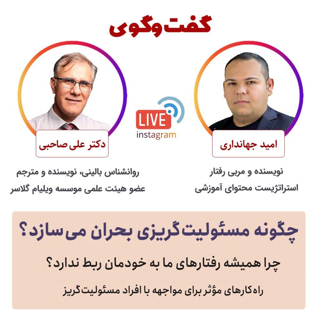 گفتوگو با دکتر علی صاحبی درباره مسئولیتپذیری و مسئولیتگریزی