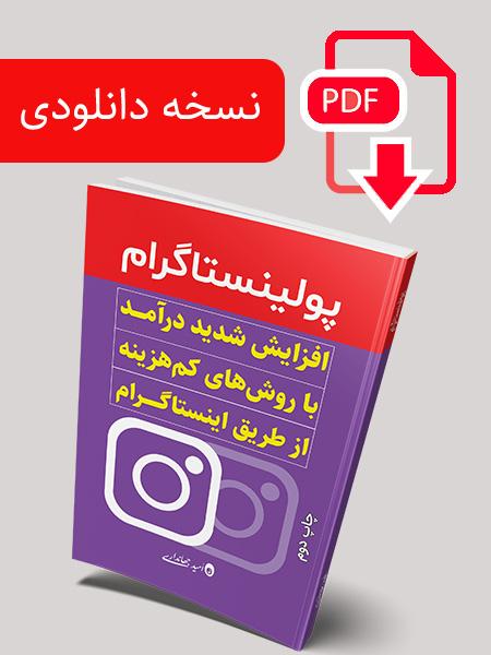 کتاب الکترونیکی پولینستاگرام